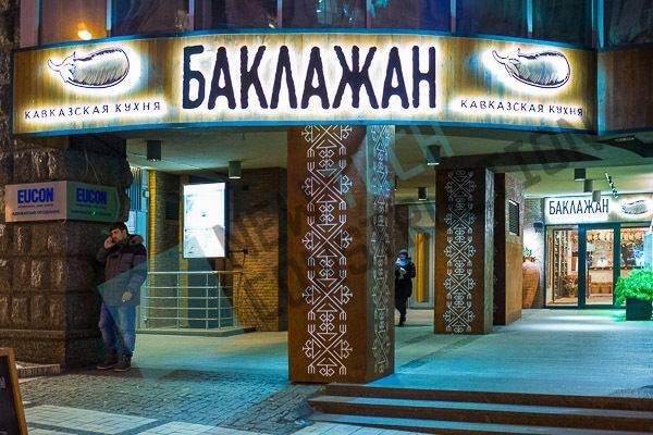Baklajan_1